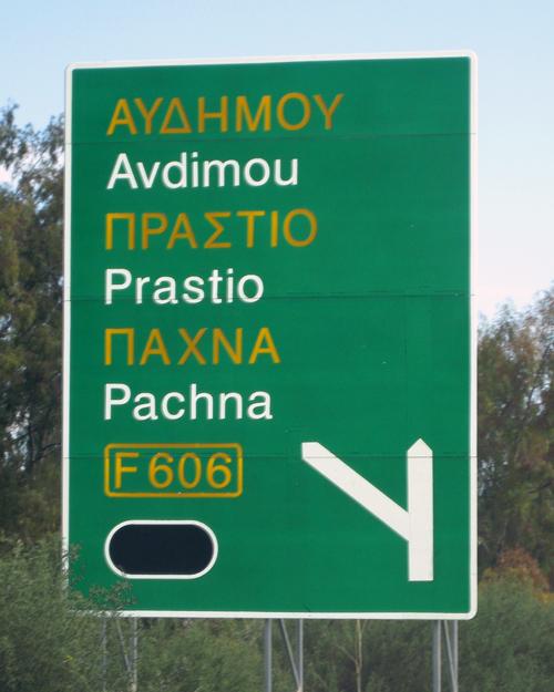 Avdimou_sign