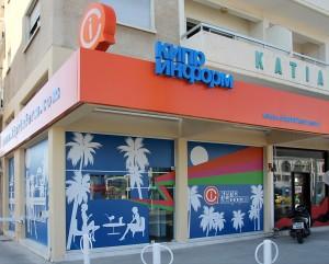 Офис Кипр Информ