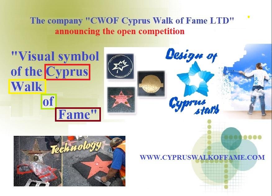 Голосование за лучший вариант символа Кипрской «Аллеи славы»