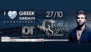 George Sabanis at the Breeze Down Town