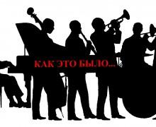 Джаз Фестивалль