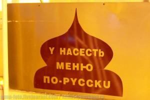 Объявление по-русски