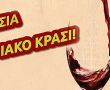 Дегустация вина в Никосии