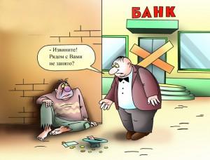Безработный банкир