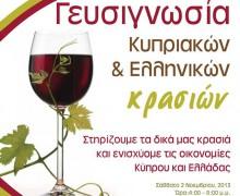 Дегустация Греческого вина в Никосии
