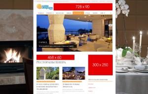Баннеры на сайте Кипр Информ