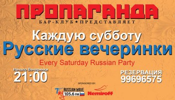 русские вечеринки в клубе Пропаганда