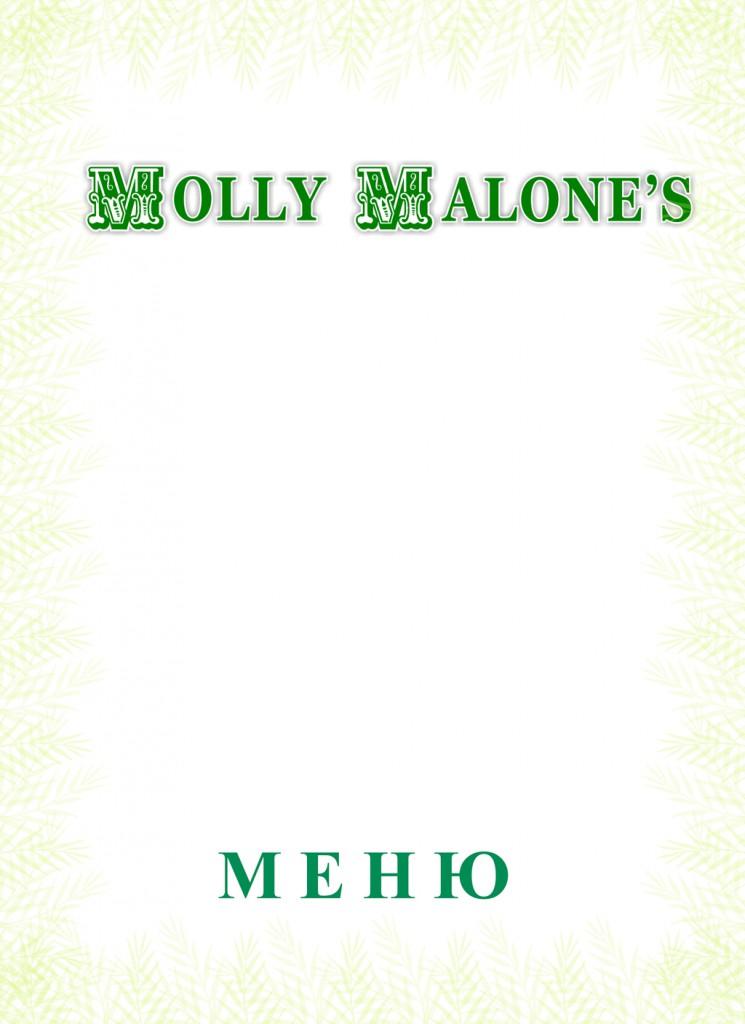 Molly Malone's меню
