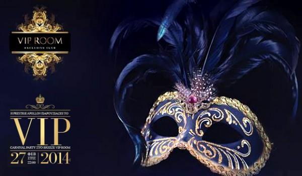 Карнавальная ночь в VIP Room