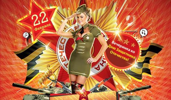 ВотОно — Красная Армия! Вечеринка в честь 23 февраля