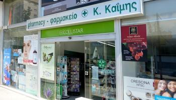 Аптека Кипроса Каймиса