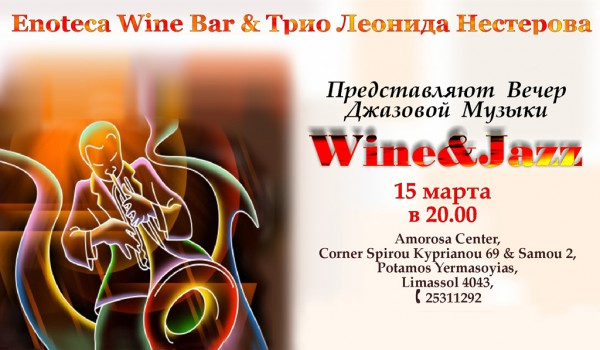Джазовое трио Нестерова в Enoteca Wine Bar
