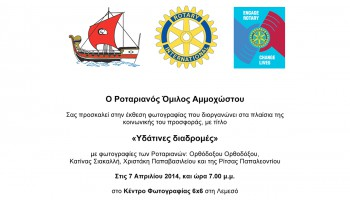Rotary Club of Famagusta