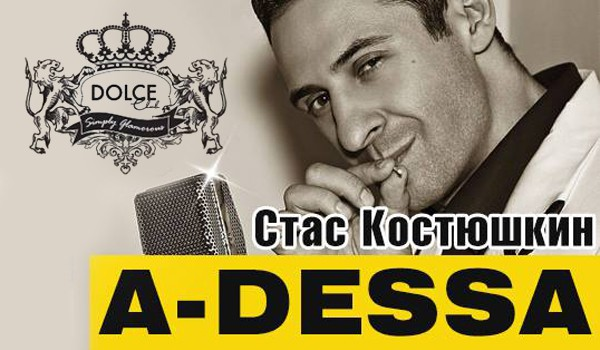 Концерт Стаса Костюшкина в клубе Dolce