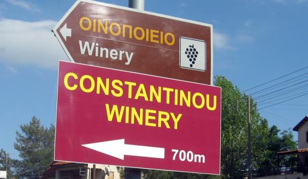 Дорожный указатель на винодельню