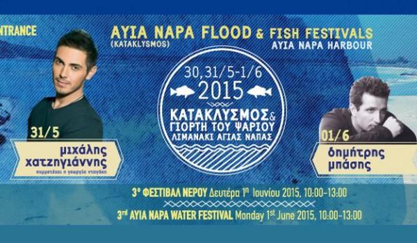 Фестиваль воды и рыбы в Айя-Напе