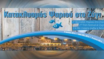 Фестиваль рыбы в Зиги