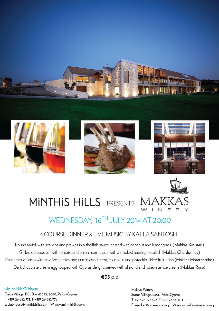 Гурмэ ужин в Гурмэ ужин в Minthis Hills