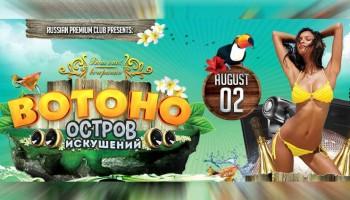 Вечеринка ВотОно