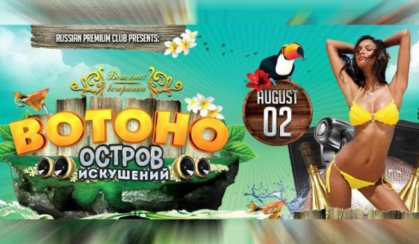 «ВотОно — Остров Искушений!» — вечеринка в Russian Premium Club