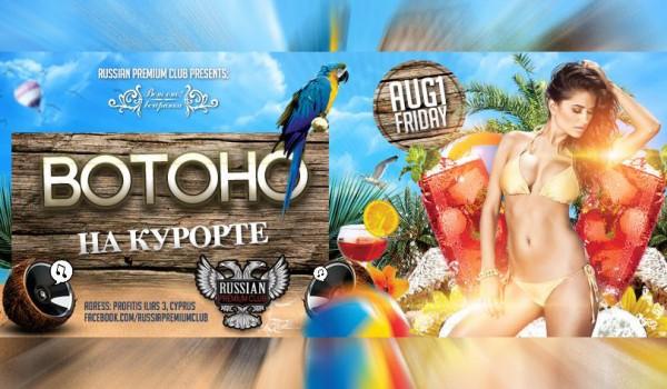 Вечеринка «ВотОно — На курорте!»