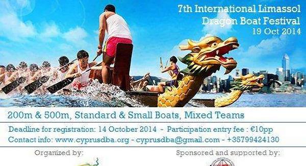 7-й Международный кипрский Фестиваль Dragon Boat