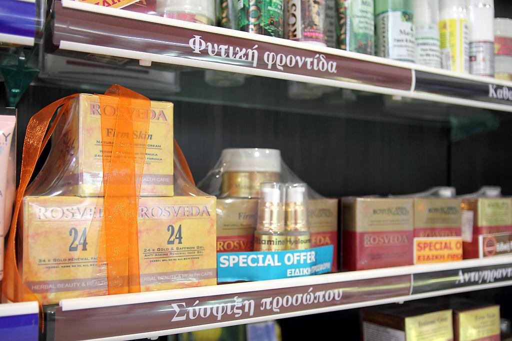 Косметика Rosveda diet в K+D Pharmacy