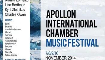 Международный фестиваль камерной музыки Аполлон