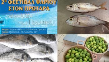Фестиваль рыбы