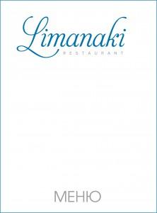 Limanaki меню