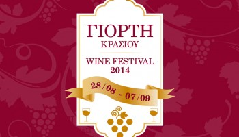 Винный фестиваль 2014