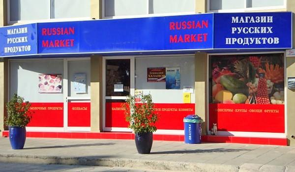 Русские магазины на Кипре