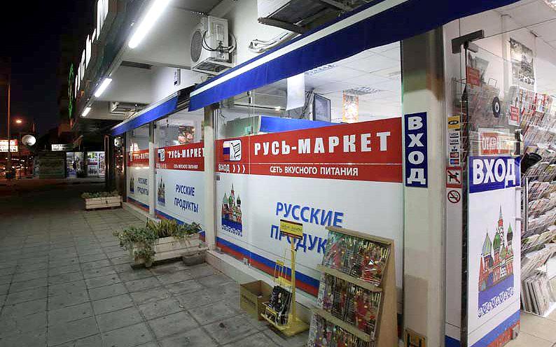 Магазин русских продуктов «Русь-маркет»