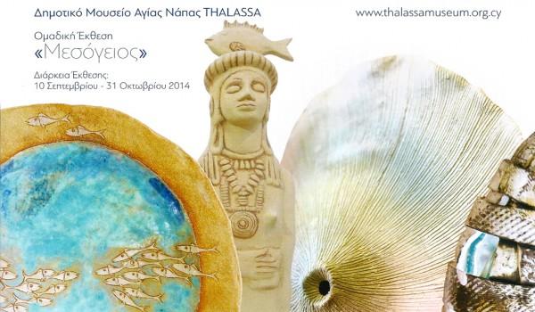 Выставка керамики Mesogeios