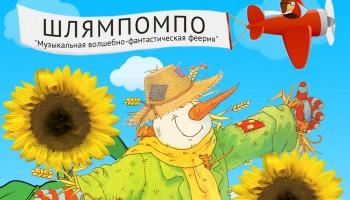 Спектакль Шлямпомпо