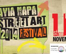Фестиваль уличного искусства в Айа-Напе