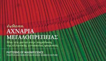 Выставка традиционного греческого женского костюма