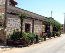 Деревня Катикас