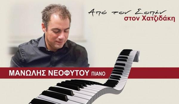 Фортепианный концерт — «От Шопена до Хадзидакиса»