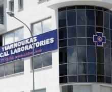Медицинская лаборатория Yiannoukas