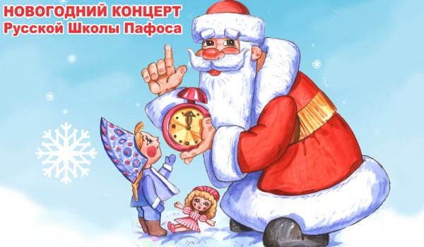 Новогодний концерт Русской Школы Пафоса