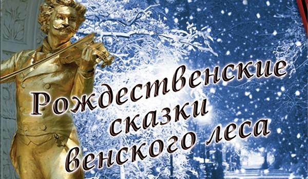 «Рождественские сказки Венского леса»- концерт в Пафосе