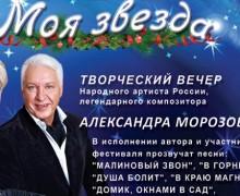 Творческий вечер Александра Морозова