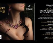 Русская бизнес-женщина года 2014
