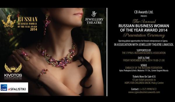 Номинация «Русская бизнес-женщина года 2014»