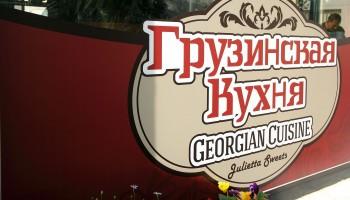 Кафе домашней грузинской кухни Julietta Sweets