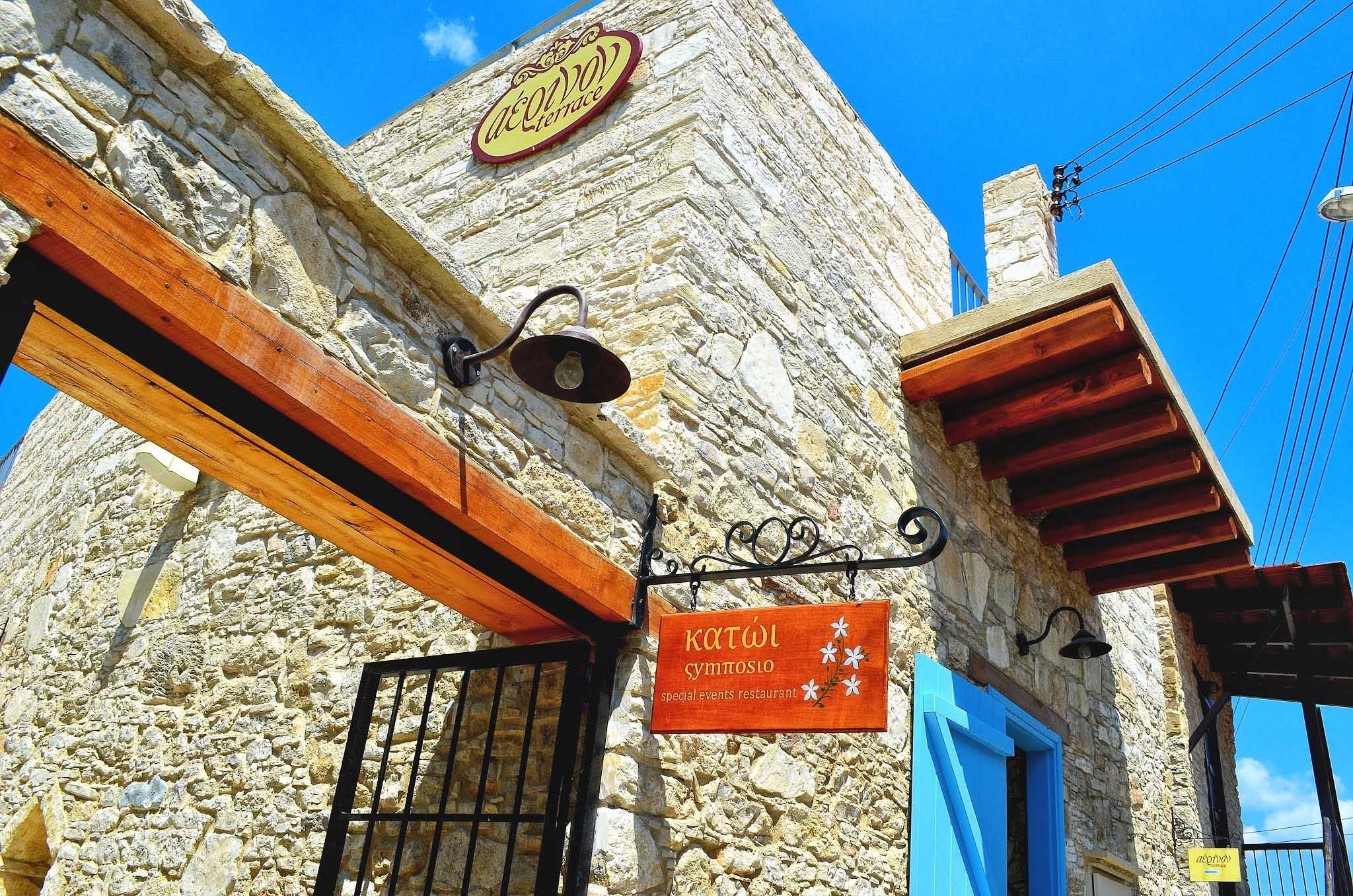 Ресторан To Katoi