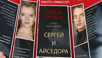 Гастроли «Театра Романа Виктюка»