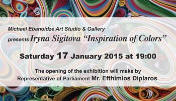 """Выставка """"Inspiration of Colors"""""""
