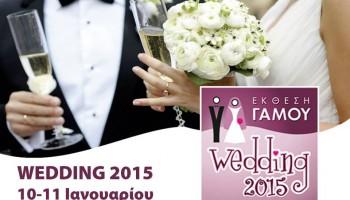 Выставка свадебных принадлежностей 2015